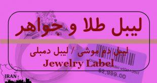 لیبل طلا و جواهر