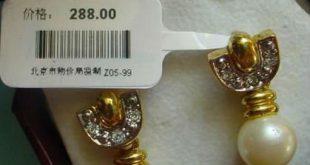 برچسب قیمت جواهر