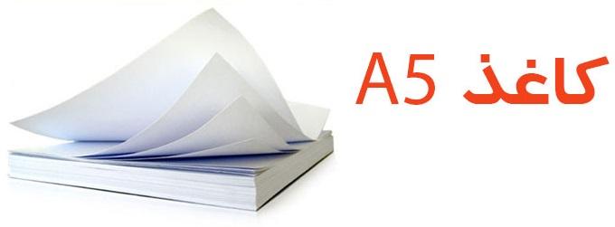 چاپ لیبل a5